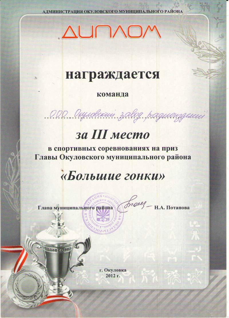 Диплом Главы Окуловского муниципального района